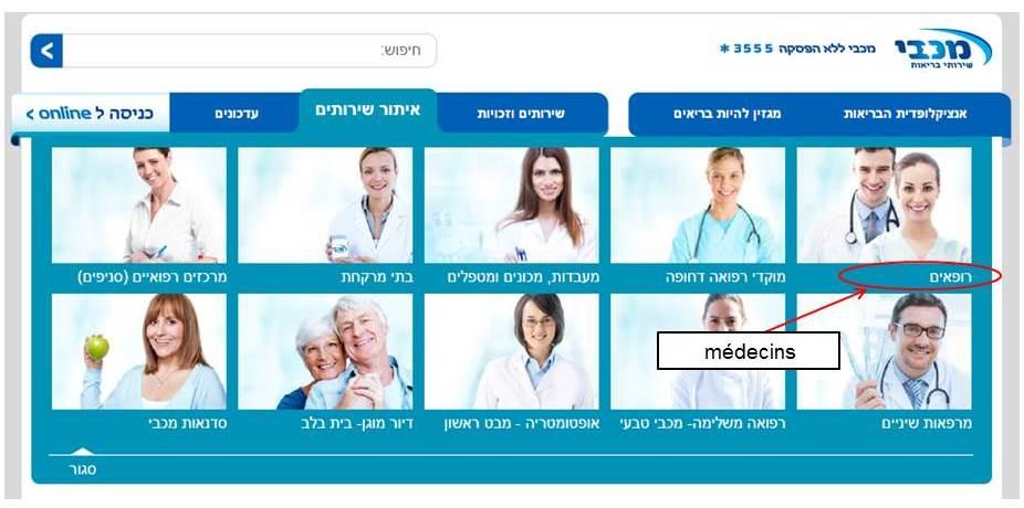 maccabi doc search 2